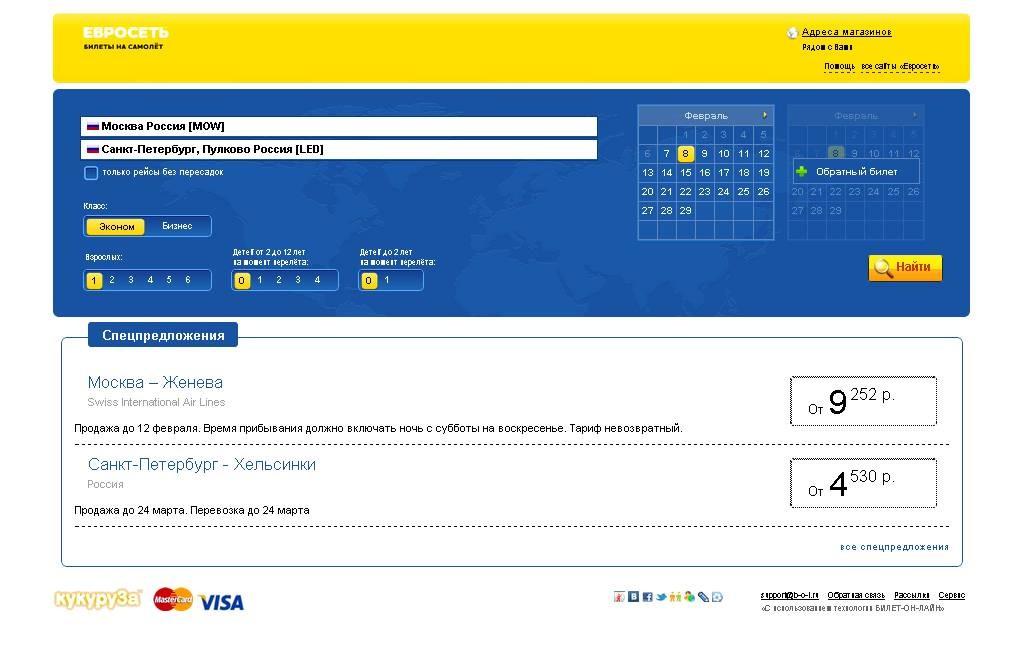 Билеты на самолет поиск дешевых авиабилетов онлайн